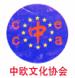 China-Europe Cultural Association 中欧文化协会